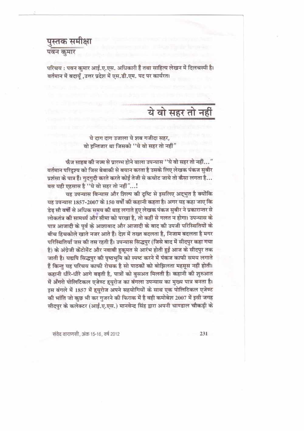 Book-Samichha-1
