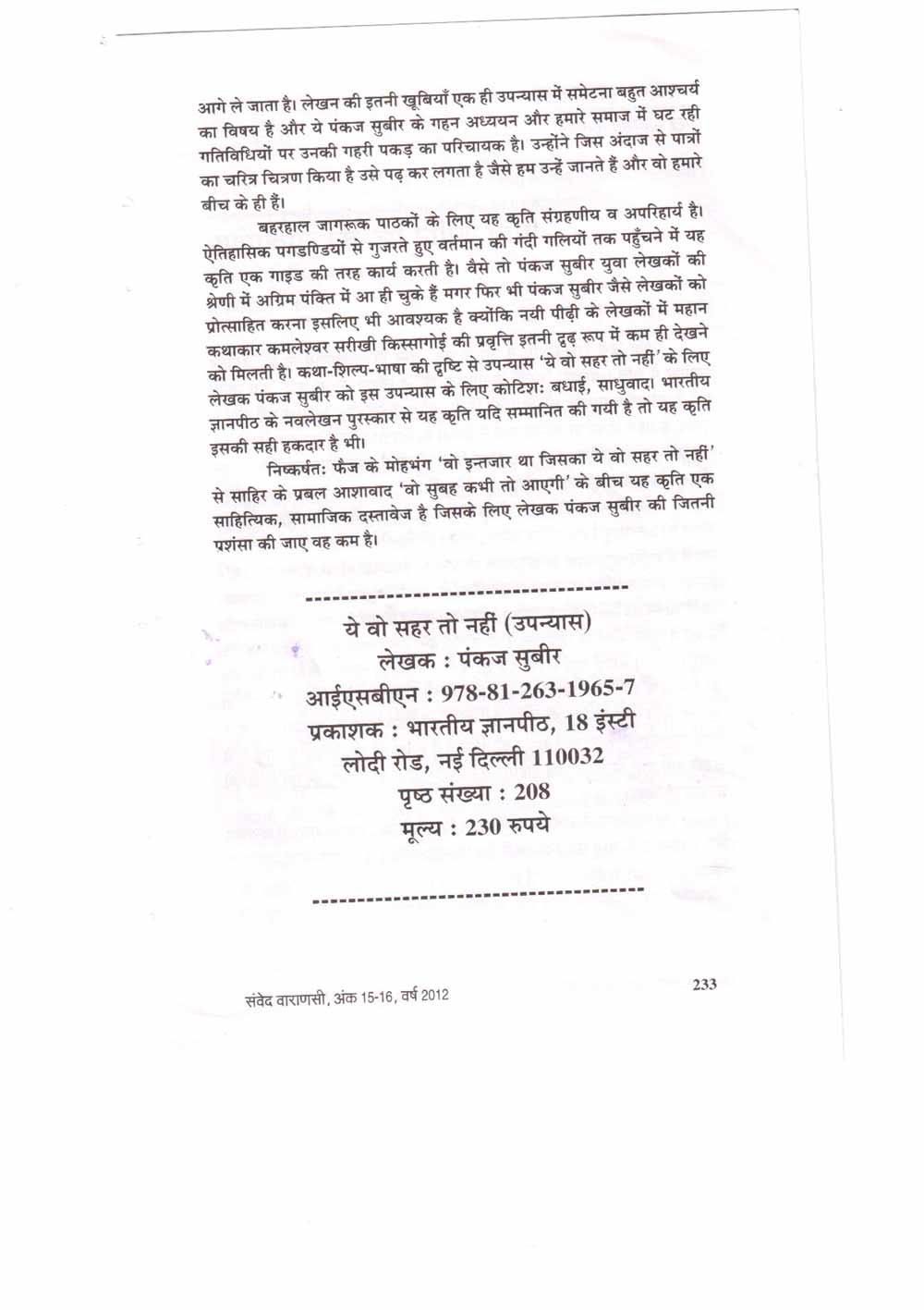 Book-Samichha-3